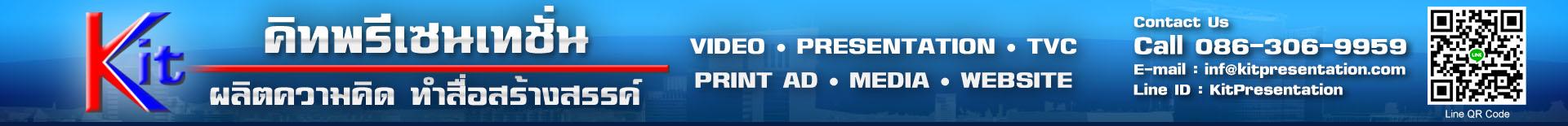 รับทำวีดีโอพรีเซนเทชั่นบริษัท