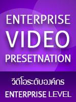Video-Presentation-Enterprise-Level