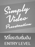 Video-Presentation-Entry-Level-BG