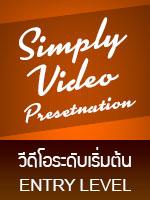 Video-Presentation-Entry-Level