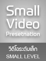 Video-Presentation-Small-Level-BG