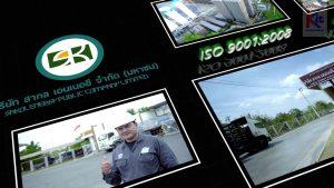 ตัวอย่างวีดีโอพรีเซนเทชั่นบริษัท-02