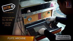 วีดีโอสาธิตการใช้งานเครื่องจักร